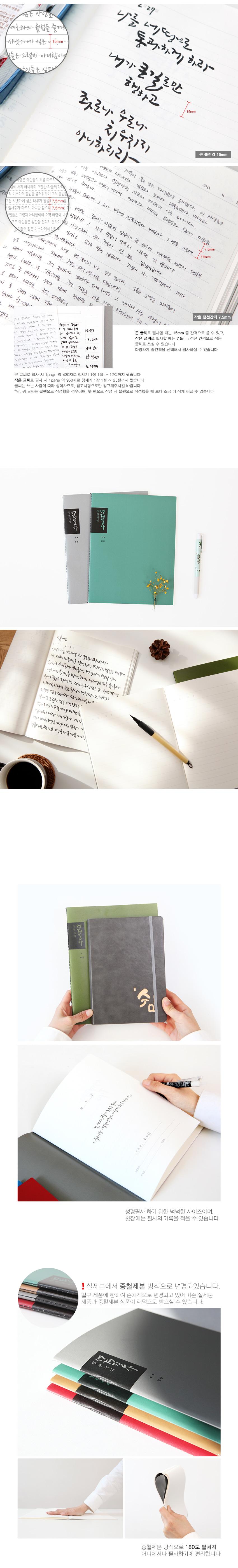 청현재이 성경필사노트_01.그레이(유선) - 그레이스벨, 3,200원, 베이직노트, 유선노트