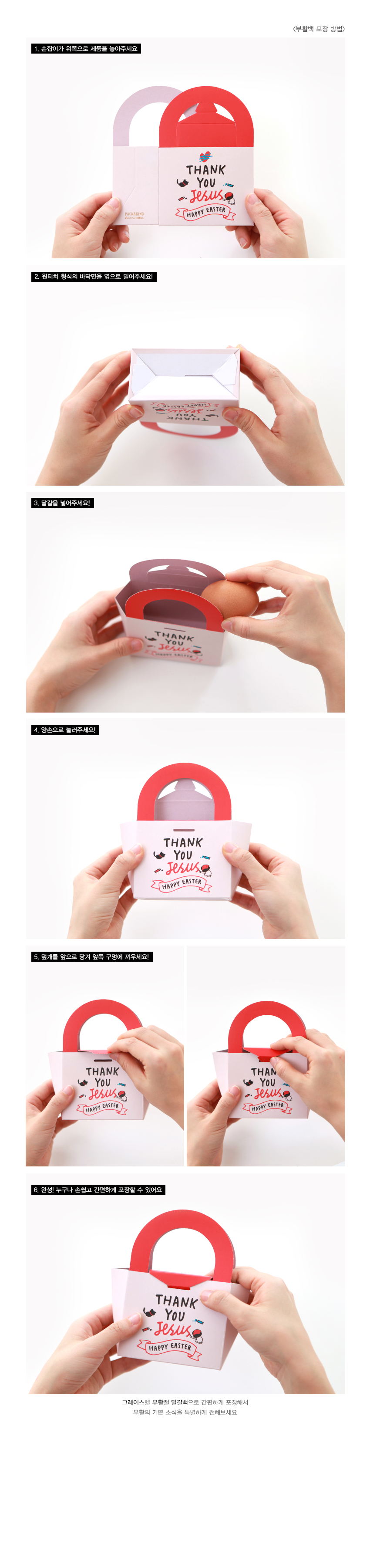 부활절 달걀백(10매)_레드319 - 그레이스벨, 3,000원, 상자/케이스, 일러스트