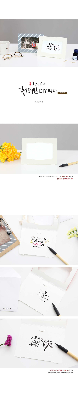 청현재이 갓프레임 DIY 액자 01.연브라운 - 그레이스벨, 1,500원, 카드, 디자인 카드