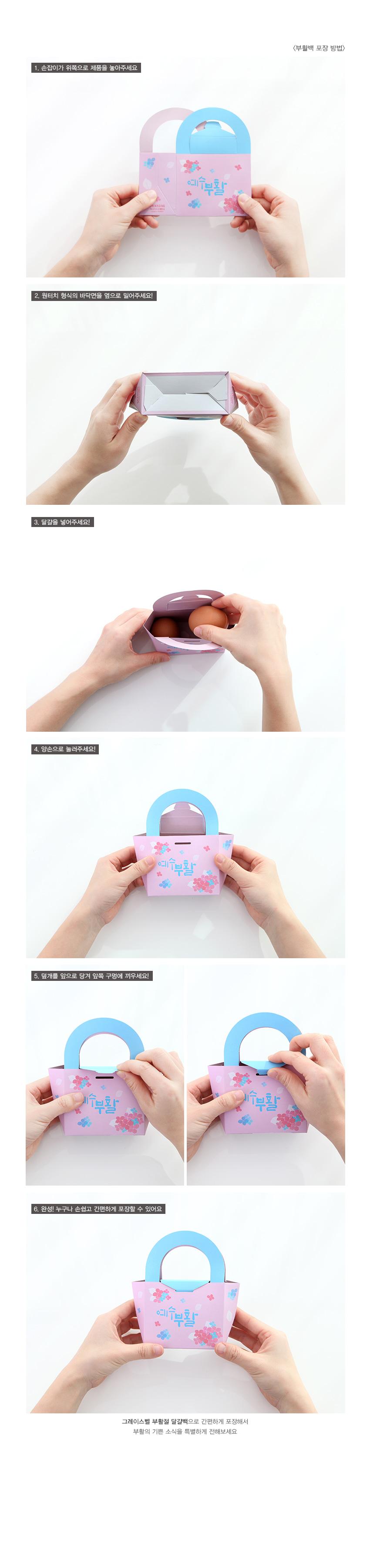 부활절 달걀백(10매)_러블리핑크325 - 그레이스벨, 3,000원, 상자/케이스, 일러스트