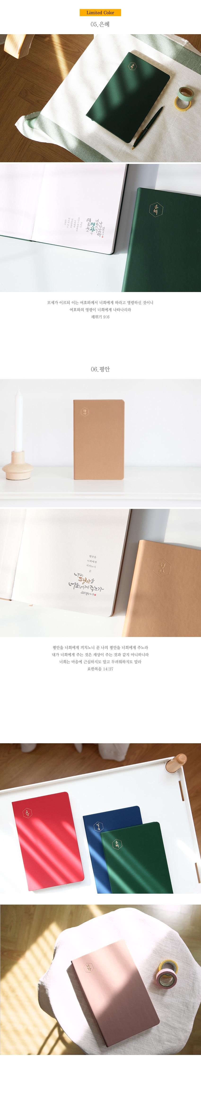 청현재이 좋은다이어리ver.7 6종 - 그레이스벨, 14,900원, 만년형, 심플/베이직